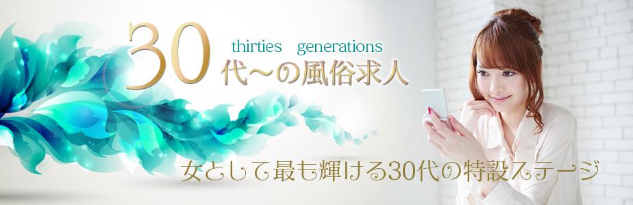 風俗・求人・30代